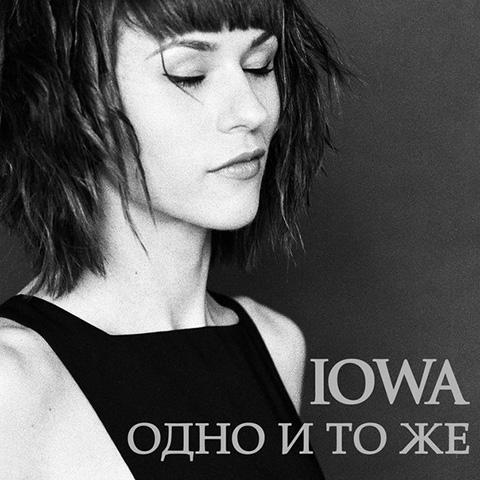 IOWA - Одно и то же (Remix) - Tvigle
