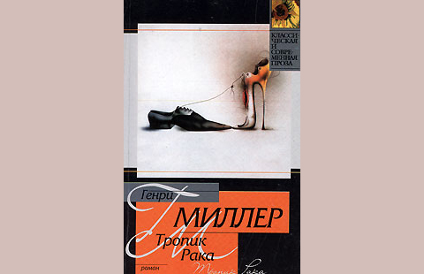 henry miller tropic of cancer essay Download the app and start listening to tropic of capricorn today tropic of cancer, henry miller's masterpiece excellent collection of miller essays.